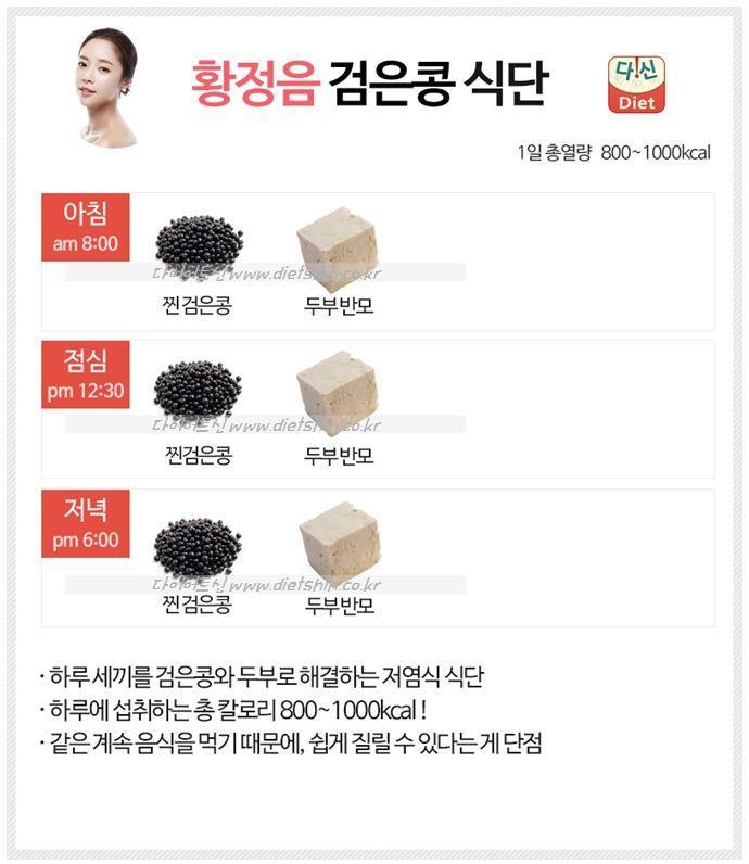 황정음 식단표 (검은콩 저염식 식단)