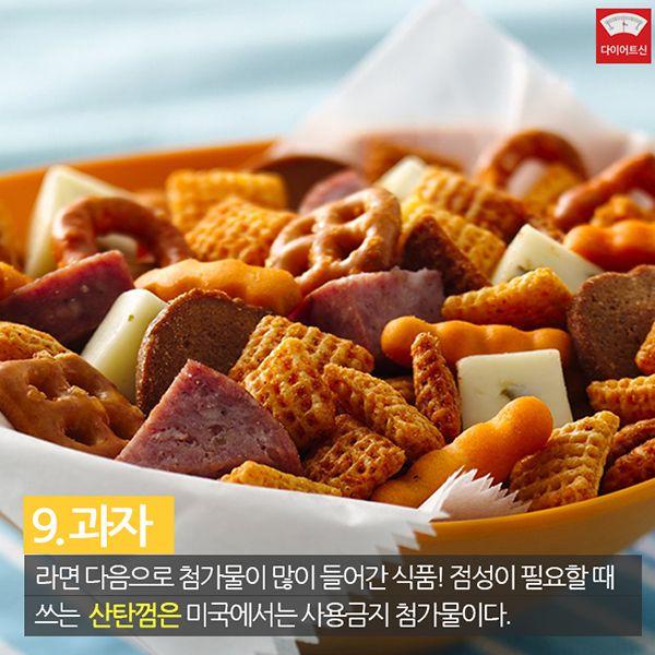 식품첨가물로부터 밥상을 지키자