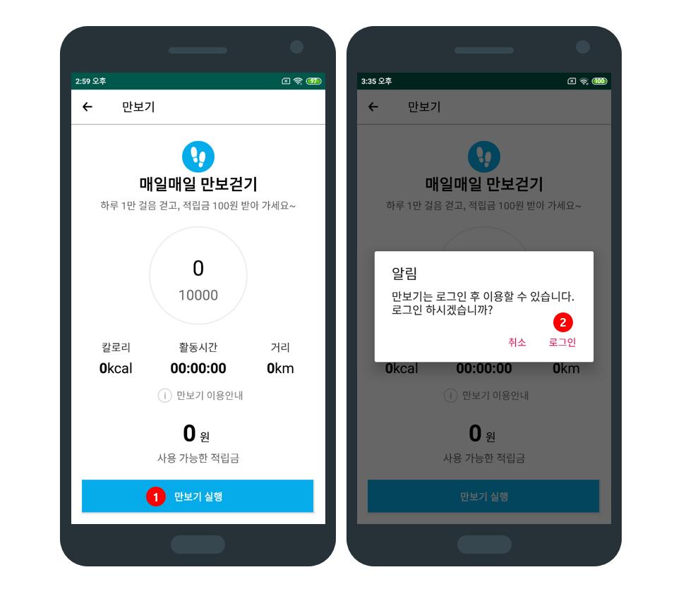 (공지) 다신샵 앱에서 만보걷고 적립금 받아가세요.
